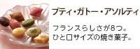 プティ・ガトー・アソルティ フランスらしさが8つひと口サイズの焼菓子