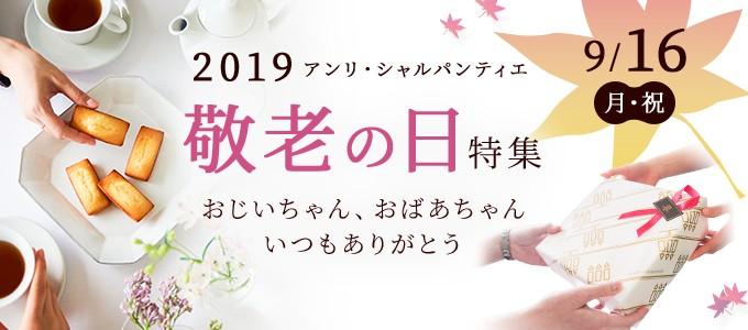 2019 敬老の日特集