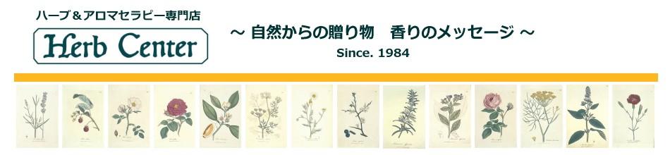 ハーブ&アロマセラピー専門店 Since.1984