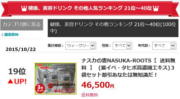 Yahoo!ランキング入賞しました!!