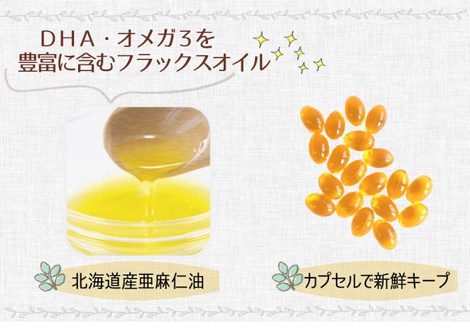 オメガ3DHA豊富な亜麻仁油種子オイル
