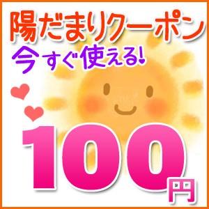 ハーブレンド☆今すぐ使える陽だまりクーポン100円