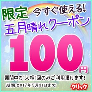 ハーブレンド☆今すぐ使える五月晴れクーポン100円