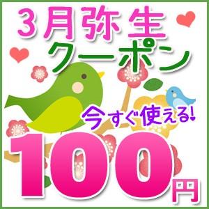 ハーブレンド☆今すぐ使える3月弥生クーポン100円