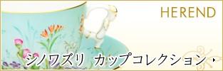 HEREND シノワズリ カップコレクション
