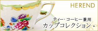 HEREND ティー・コーヒー兼用カップコレクション