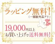 ラッピング無料!19,000円以上お買い上げで送料無料!