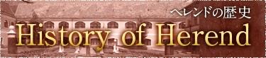 ヘレンドの歴史 History of Herend