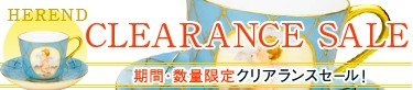 HEREND CLEARANCE SALE 期間・数量限定クリアランスセール!