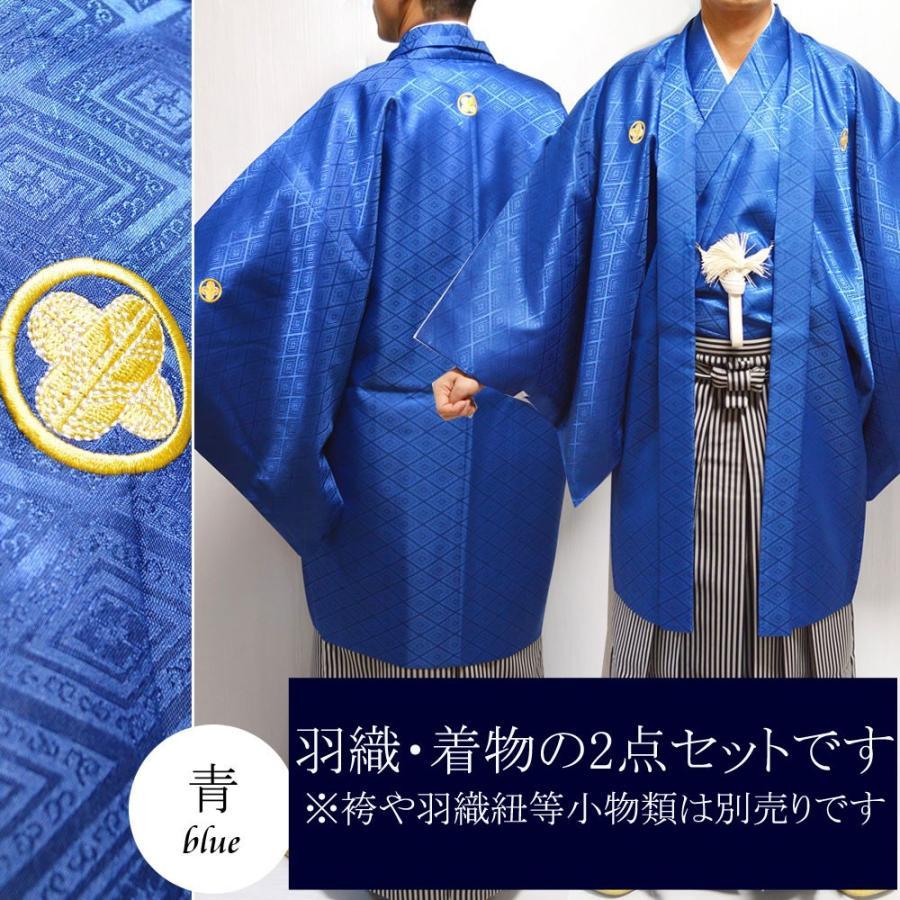 紋付き 羽織 着物 2点 セット 紋付 羽織 着物 成人式 卒業式 結婚式 購入 販売 hesaka 09