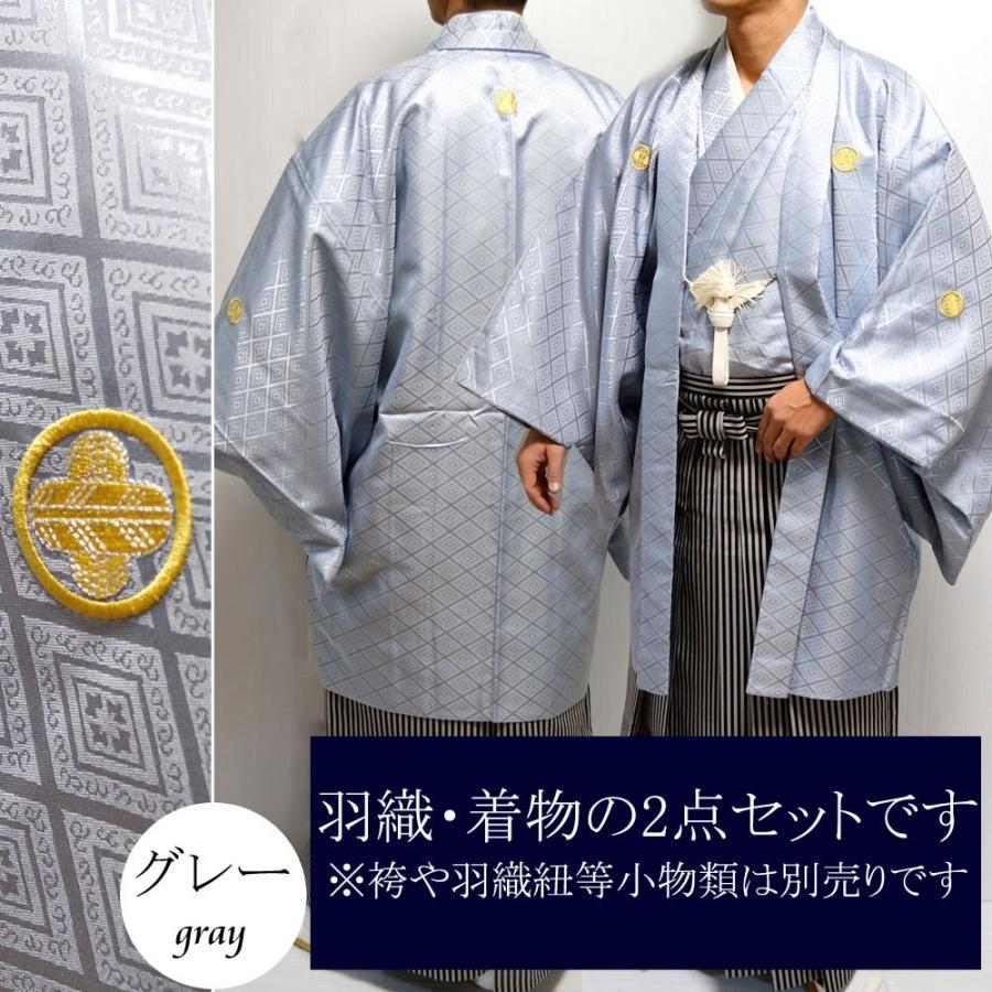 紋付き 羽織 着物 2点 セット 紋付 羽織 着物 成人式 卒業式 結婚式 購入 販売 hesaka 06