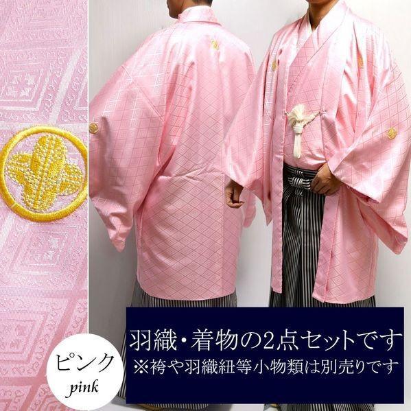 紋付き 羽織 着物 2点 セット 紋付 羽織 着物 成人式 卒業式 結婚式 購入 販売 hesaka 08