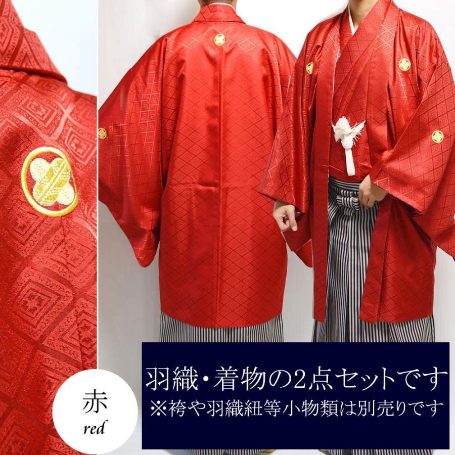 紋付き 羽織 着物 2点 セット 紋付 羽織 着物 成人式 卒業式 結婚式 購入 販売 hesaka 07