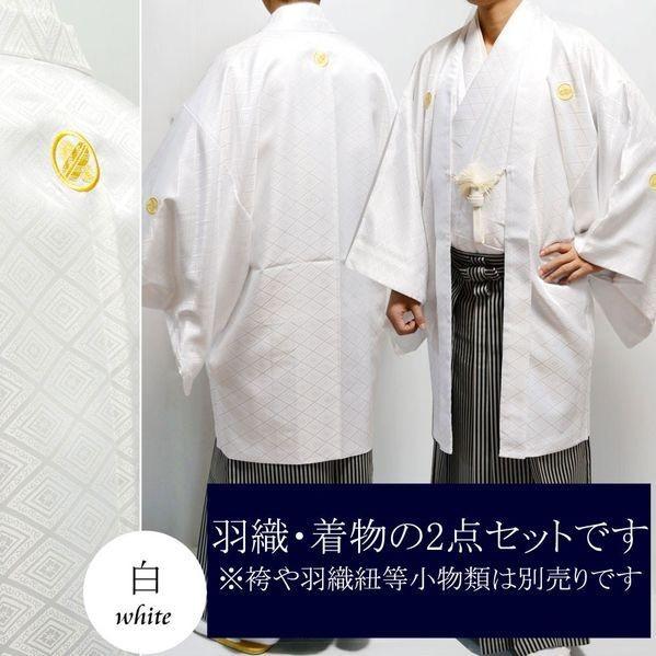 紋付き 羽織 着物 2点 セット 紋付 羽織 着物 成人式 卒業式 結婚式 購入 販売 hesaka 05