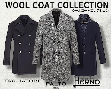 ウールコートコレクション