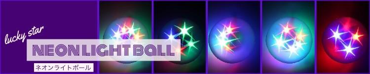ライトボール