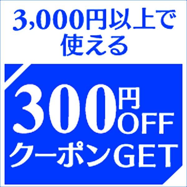 3,000円以上で300円OFFクーポン!期間なら無制限使用可能!