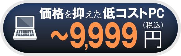 ~9,999円PC