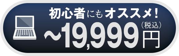 ~19,999円PC