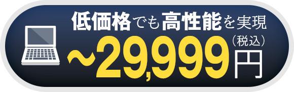 ~29,999円PC