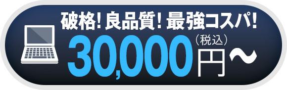 30,000円~PC
