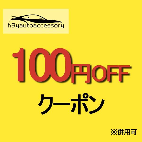 H3Yオートアクセサリー!全商品に使える100円クーポン!