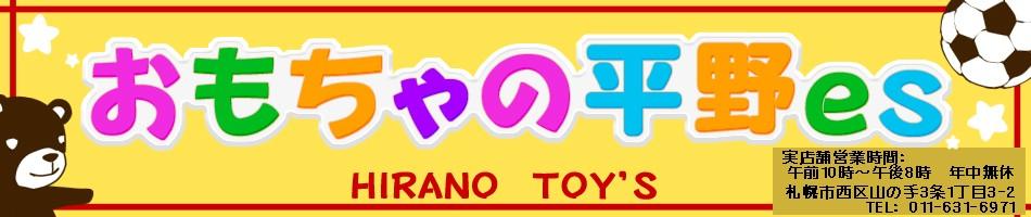 札幌で愛されて50年以上。地域の皆様のお店です。おもちゃの平野