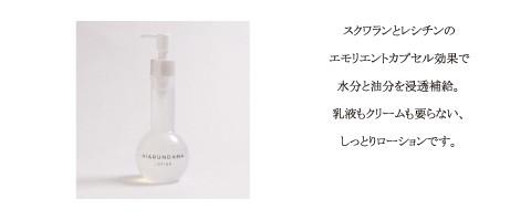 ひあるん玉化粧水