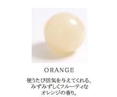 モイストオレンジ