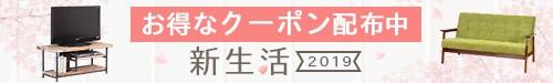 新生活クーポン10.4% </a><br><br> </center>  <center>  <a href=