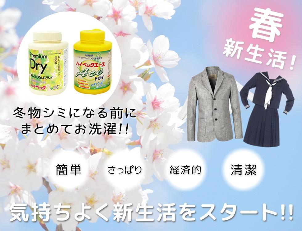 春のお洗濯 カシミアのセーター、スーツ、ジャケット、学生服 水洗いでふんわり!!