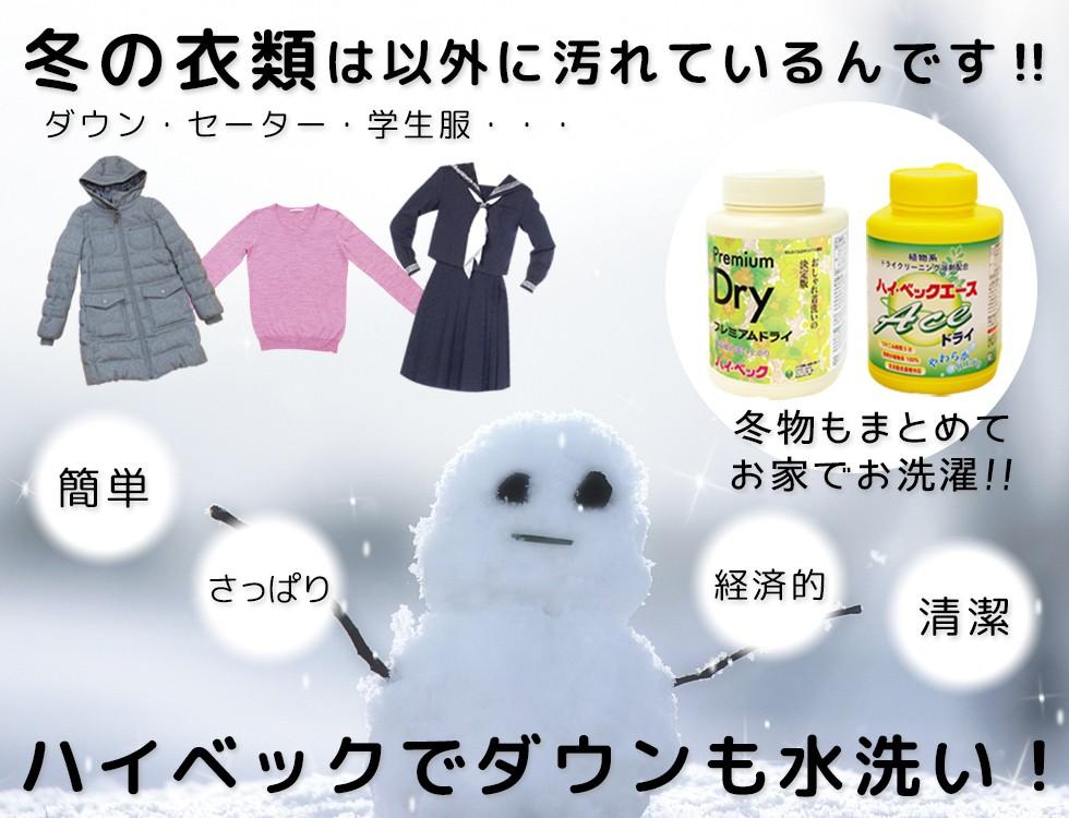 冬のお洗濯 カシミアのセーター、スーツ、ジャケット、学生服 水洗いでふんわり!!