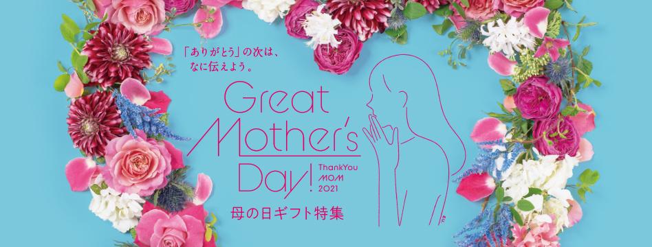 母の日トップ
