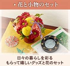 敬老の日 花と雑貨・小物のセット