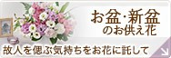 お供えの花