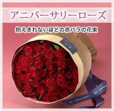 赤バラのアニバーサリーローズ