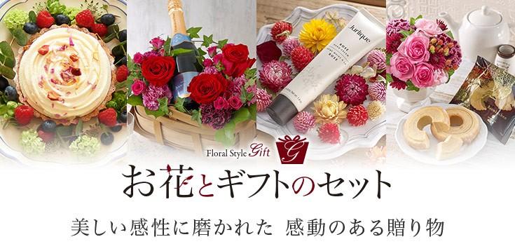お花とギフトのセット