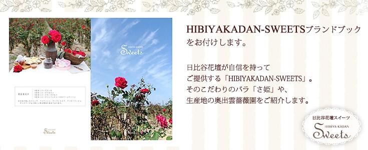HIBIYA-KADAN SWEETSブランドブック