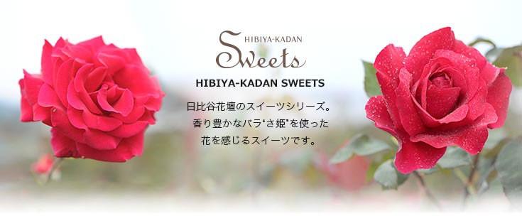 香り豊かなバラ「さ姫」を使った花を感じるスイーツです