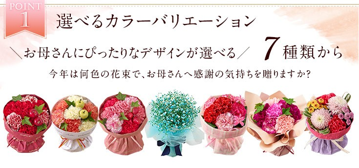 選べるカラーバリエーションでお母さんにぴったりな花束がみつかります