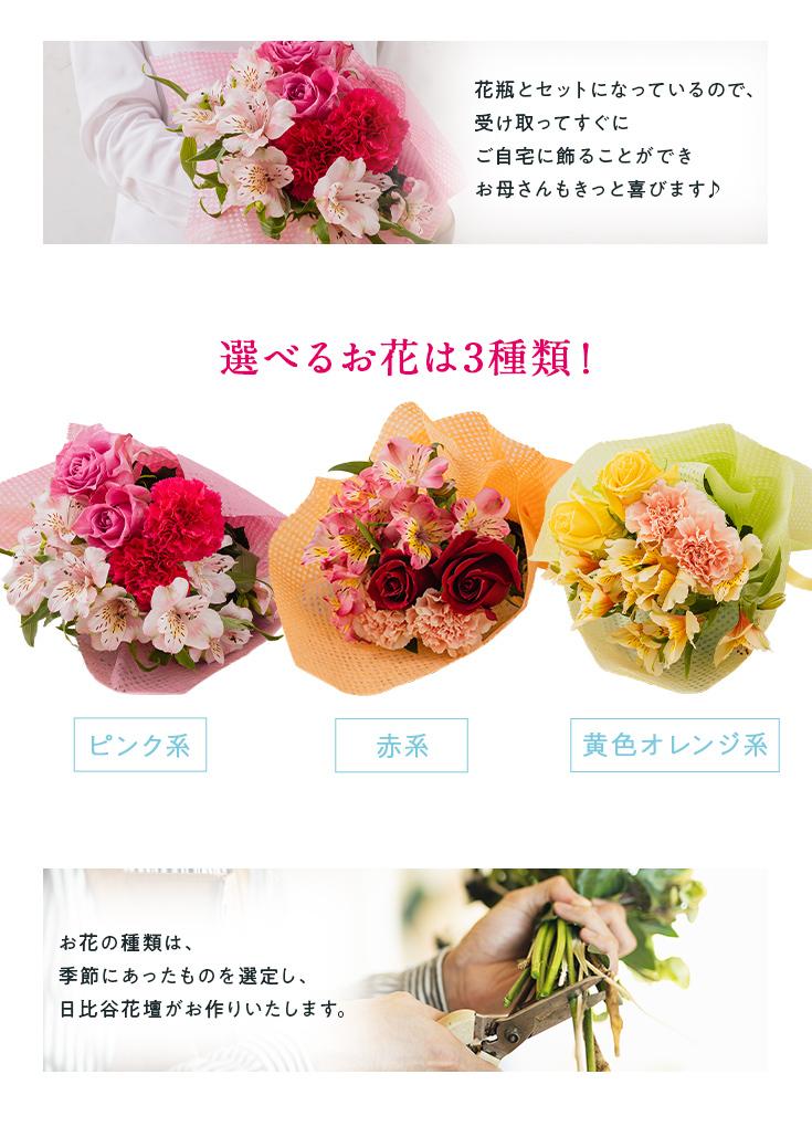 9種類から選べる母の日花瓶セット