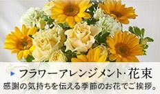 アレンジ花束