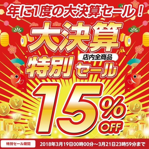 ユアーズの大決算特別セール!  全商品15%OFF!(防犯カメラ除く)