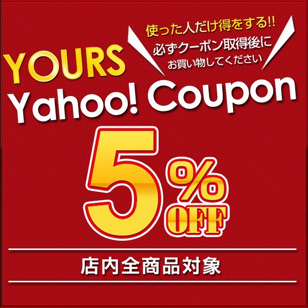 AUTOSHOPユアーズの決算ウルトラセール・クーボンゲットで5%OFF!