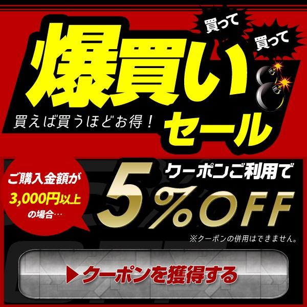 ユアーズ・買って買って爆買いセール! 3000円以上のお買い物で5%OFF(防犯カメラ除く)