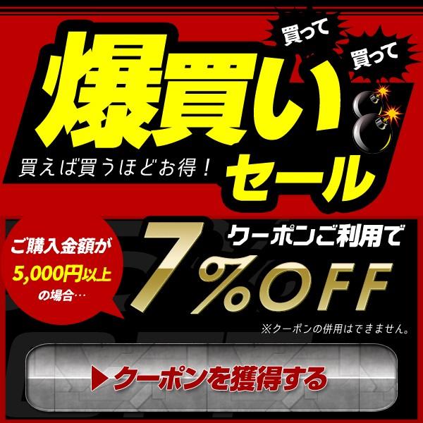 ユアーズ・買って買って爆買いセール! 5000円以上のお買い物で7%OFF(防犯カメラ除く)