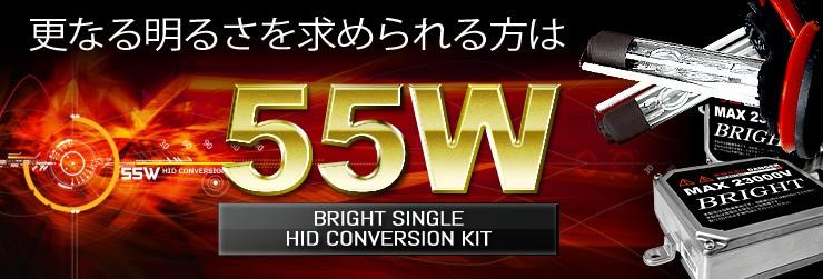 BRIGHT 55W H1/H3/H7/H8/H11/HB3/HB4