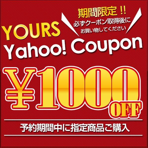 新商品・予約中に購入すると1000円割引!