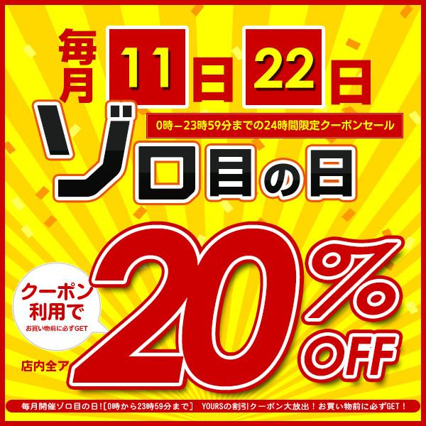 ヤフー恒例のゾロ目の日 YOURS・20%オフクーポン!
