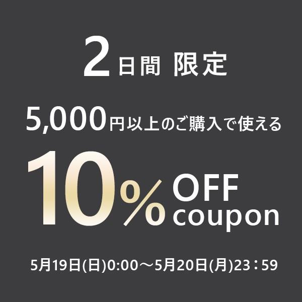 店内全商品対象5000円以上で10%OFF